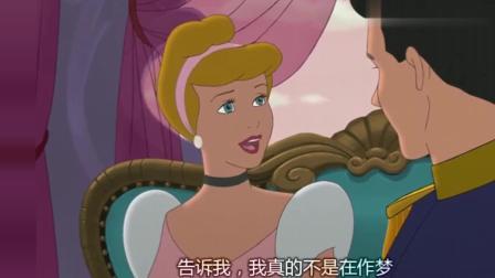 灰姑娘: 王子带着灰姑娘度蜜月归来, 灰姑娘还是不相信自己成为王妃的事实