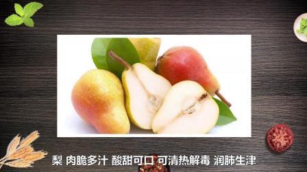 秋季水果养生 冠军榜 喜欢吃第一种的人 皮肤会变得水润