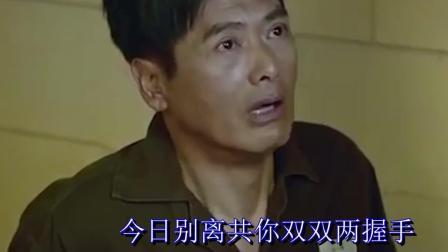 周润发电影《监狱风云》插曲《友谊之光》一首好听的粤语歌曲