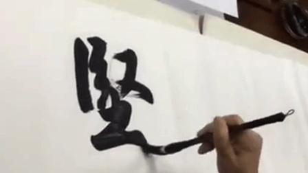 """著名书法大师田英章写的一幅字中的""""守""""字, 笔力雄健, 值得一看!"""
