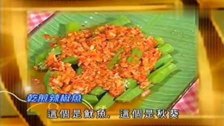 蔡澜: 传说中的娘惹菜!