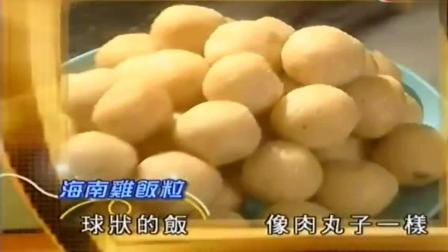 蔡澜: 为什么海南鸡饭要做成一粒一粒?