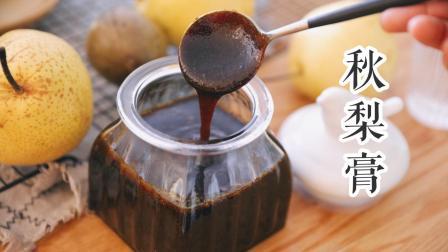 十斤雪花梨熬成一小瓶梨膏, 易操作又健康