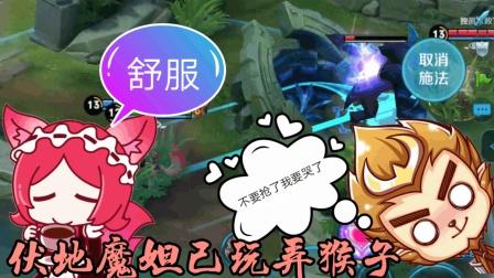 王者榮耀妲己瘋狂偷藍 猴子變小狗