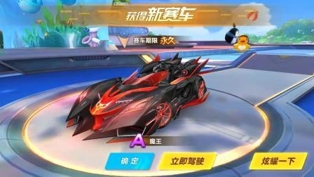 萌虎推荐: QQ飞车手游六万点券魔王能否带走