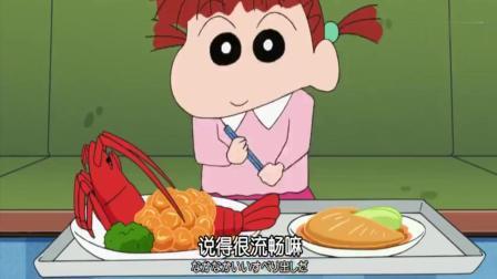 《蜡笔小新》妮妮到风间家做美食采访, 小新捣乱一口把鱼翅吃完了!
