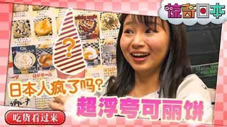 日本人疯了吗? 超浮夸爆炸生奶油可丽饼-惊奇日本