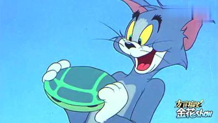 金花哥爆笑配音: 猫和老鼠这样看才搞笑, 配上四川话, 幽默又好笑