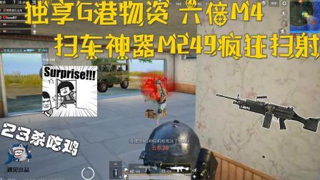 遇见出品:23杀吃鸡 独享G港物资 扫车神器M249疯狂扫射