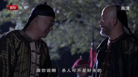 铁齿铜牙纪晓岚: 纪晓岚和珅门前买醉遇到夏德赫, 暗示其不可杀人