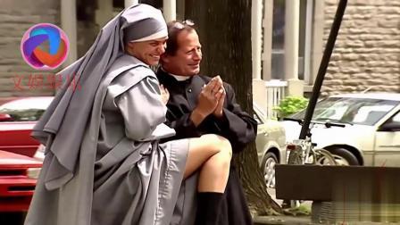 当修女遇到牧师, 突然不淡定了, 发生了什么? (搞笑恶搞恶作剧整蛊)