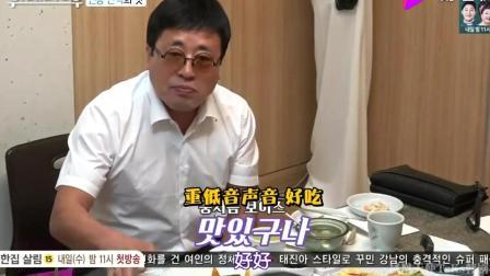妻子的味道: 咸素媛一家去吃传统美食, 中国婆婆用韩语称赞超搞笑