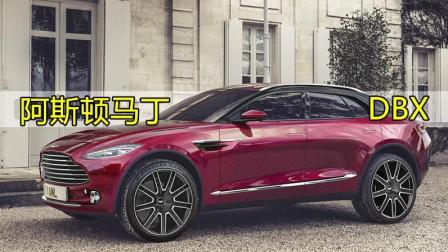 阿斯顿马丁首款SUV, 号称全球最唯美SUV, 但这价格可不怎么美!