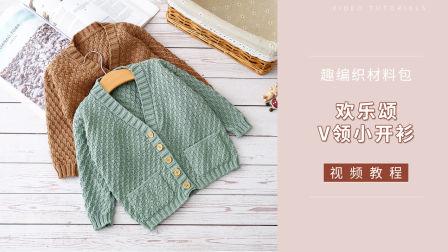 欢乐颂小开衫棒针儿童毛衣外套编织视频教程(第一集)