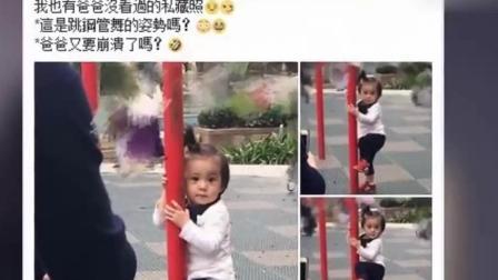贾静雯晒爱女咘咘大跳钢管舞萌翻照!