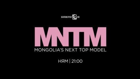 [nevtruuleg] Mongolia's Next Top Model - #3 MNTM 2018