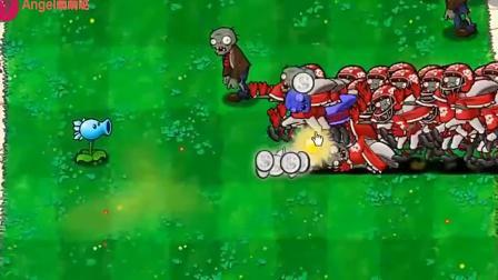植物大战僵尸2 戴夫: 这僵尸都要把植物淹没了? 还能坚持防线嘛