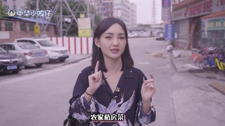 中华小鸣仔 第一季 广州一家地地道道的私房菜! 不仅味道超好还很接地气