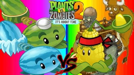 植物大战僵尸2国际版西瓜投手vs玉米投手