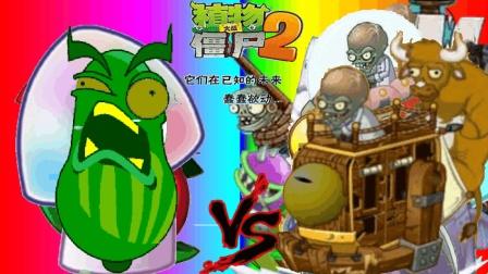 植物大战僵尸2战术黄瓜vs西部boss
