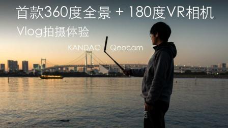 (360度版)用全景相机拍摄Vlog是一种怎样的体验?