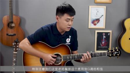 《喜欢你》吉他弹唱教学——小磊吉他教室出品