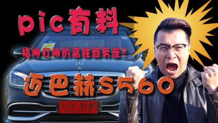 PIC有料13.迈巴赫S560比普通版奔驰强在了哪里? 就敢贵了100万