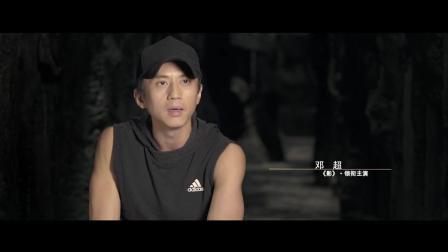 《影》主演邓超的幕后花絮 看完才知道邓超为什么这么红