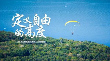 蕾拉小姐挑战单人滑翔伞, 重新定义自由的高度!