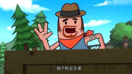 香肠派对: 霸哥起了一个名字 别人看到他就要追杀他
