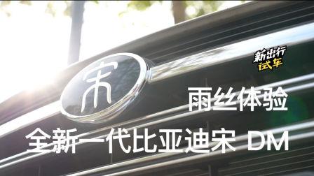 新出行试车丨雨丝视频体验全新一代宋 DM