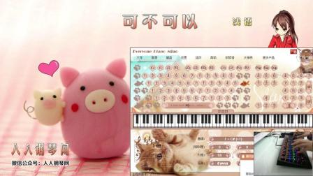 可不可以-抖音神曲-EOP键盘钢琴五线谱简谱下载