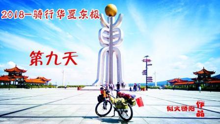 2018-骑行华夏东极第九天珲春至防川风景区