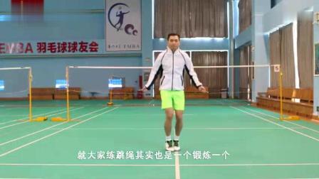 每一个羽毛球职业高手, 跳绳都特别厉害, 对启动步练习非常重要!
