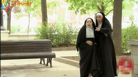 国外街头恶作剧: 修女调皮被神父发现, 令她们后悔不及, 可神父比她们更皮!