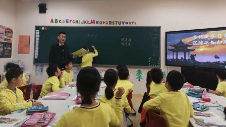 清澜山学校党员晒课 郭强模 诗词欣赏课《如梦令》