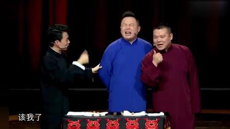 德云一个哥哥淘气的直男, 岳云鹏我是吴秀波的儿子, 郭启林听我说, 叫二震惊。