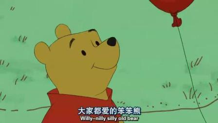 我们曾追过的动画片 电影小熊维尼插曲 中英字幕 - 影视原声
