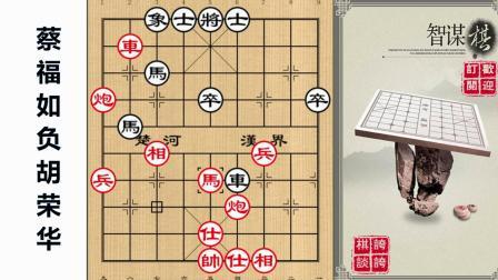 「胡荣华妙局精萃20」胡方采用稳扎稳打、步步为营的战术