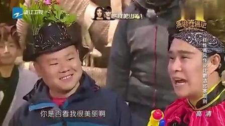 西游奇遇记: 岳云鹏小沈阳比拼二人转唱歌, 精彩不断, 掌声雷动
