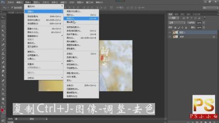 11-PS小小白-PS提取图片线稿教程