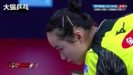狂暴的攻击-2018瑞乒赛决赛朱雨玲vs伊藤美诚【精华版】