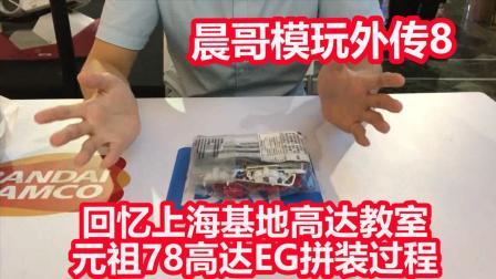 回忆上海高达基地高达教室元祖78高达EG拼装_晨哥模玩外传8