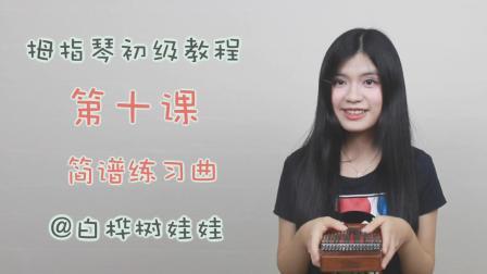卡林巴拇指琴入门教程 第十课 简谱练习