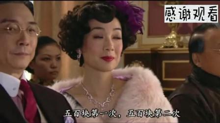 名媛望族: 三太看中这条项链, 如果她知道这个是卓万送给赛凤凰的