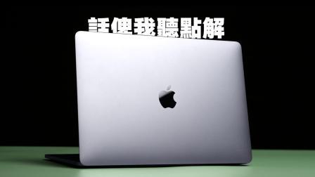 我为什么要买官翻MacBook Pro来当主力机?