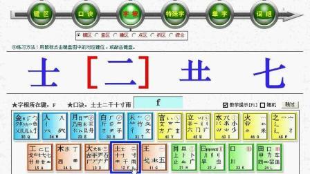 五笔打字教程不用背字根表第三节横区练习