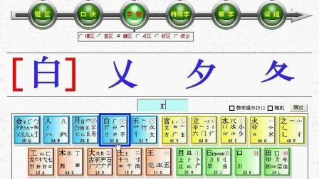 五笔打字教程不用背字根表第五节撇区的练习