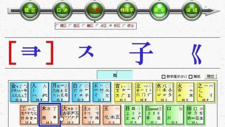五笔打字教程不用背字根表第七节折区练习