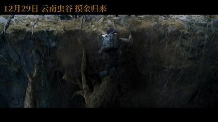 云南虫谷定档贺岁 12月29日摸金归来